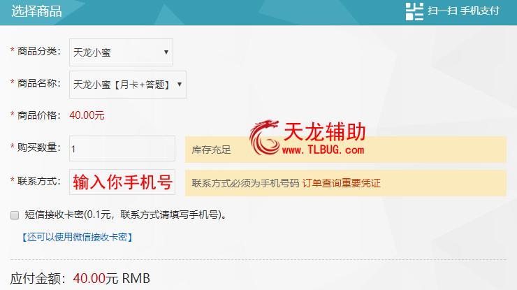 天龙辅助购买地址 - 支持支付宝、微信扫码付款  第4张