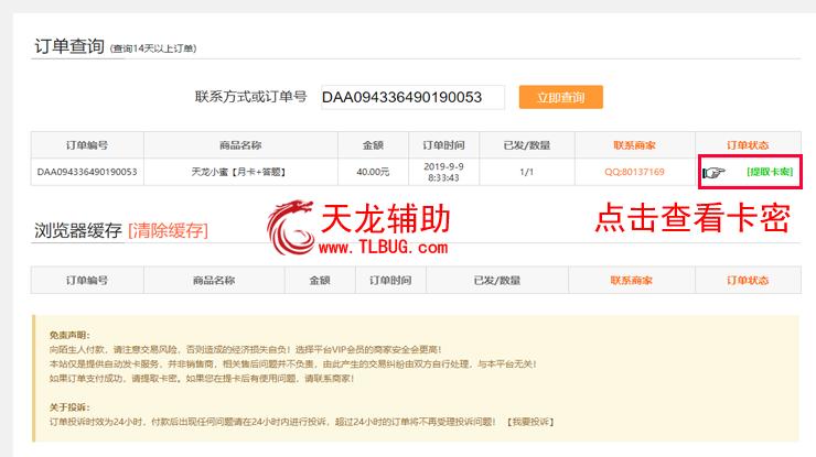 天龙辅助购买地址 - 支持支付宝、微信扫码付款  第6张