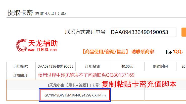 天龙辅助购买地址 - 支持支付宝、微信扫码付款  第9张