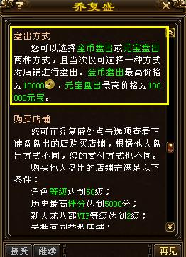 天龙为何放纵不打击四大神区新行业抢店业务  第1张