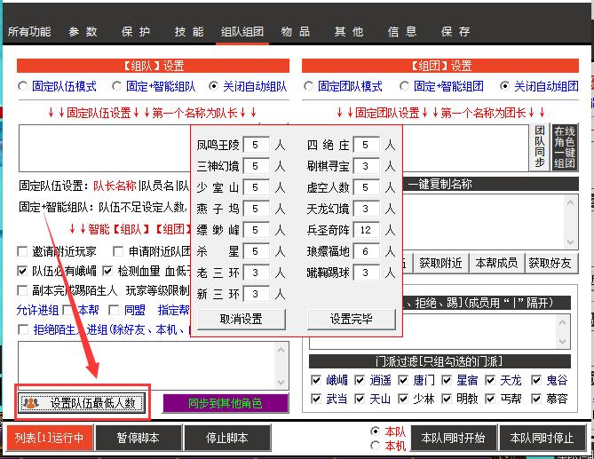 天龙小蜜组队功能设置教程  第4张