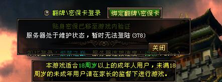 天龙八部快速启动游戏跳过launch程序直接进游戏