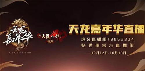 《新天龙八部》首届嘉年华今日开启,顶级赛事引爆现场