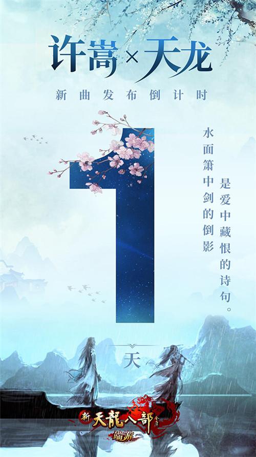 《新天龙八部》首届嘉年华今日开启,顶级赛事引爆现场  第8张