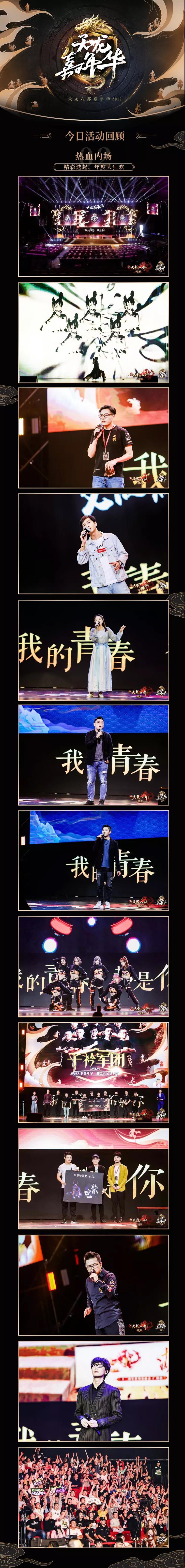 《新天龙八部》嘉年华完美收官,许嵩全新主题曲《雨幕》首度开唱  第1张