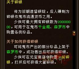 新天龙八部全新玩法:鬼市详细介绍篇