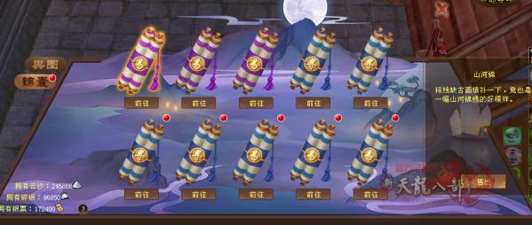 新天龙八部全新玩法:鬼市详细介绍篇  第5张