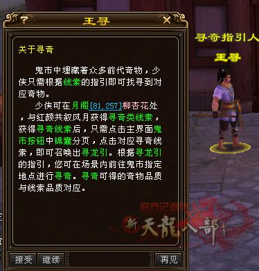 新天龙八部全新玩法:鬼市详细介绍篇  第12张