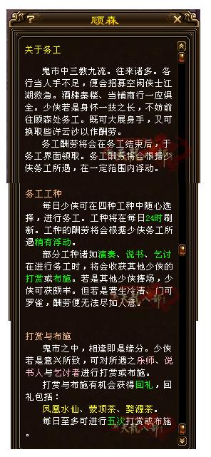 新天龙八部全新玩法:鬼市详细介绍篇  第31张
