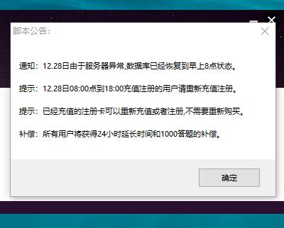 天龙小蜜注册出现403已修复公告  第2张