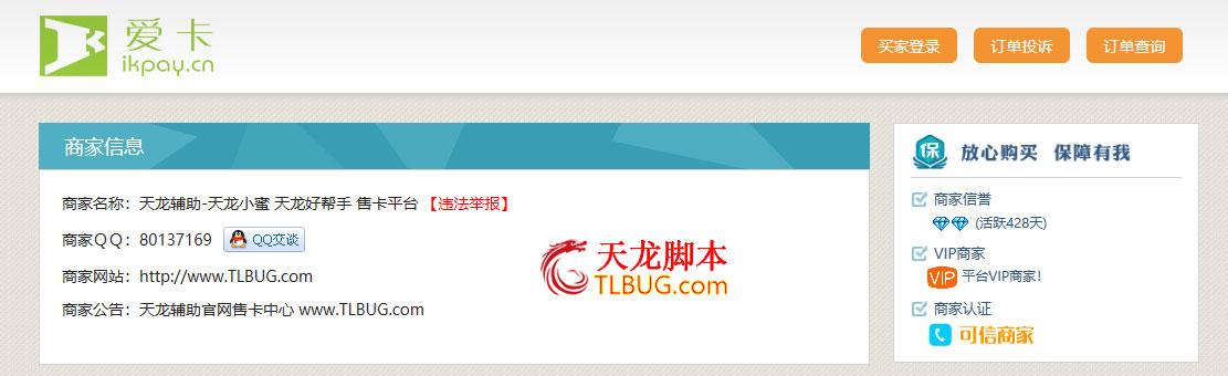 关于我们天龙脚本TLBUG.com  第2张