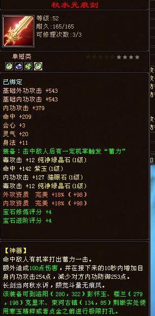 天龙八部老玩家两天打造满一卡58星宿,网友:这才是真正的怀旧