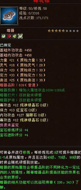 天龙八部老玩家两天打造满一卡58星宿,网友:这才是真正的怀旧  第5张