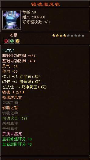 天龙八部老玩家两天打造满一卡58星宿,网友:这才是真正的怀旧  第4张