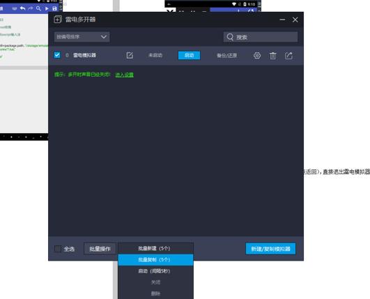 新天龙八部畅游+自动解锁安装教程