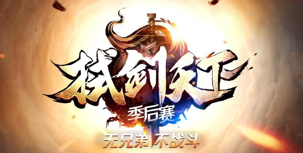 武林新征程,3月16日《新天龙八部》拭剑天下季后赛报名开启  第1张
