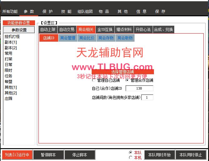 天龙小蜜九州商会24小时刷新教程