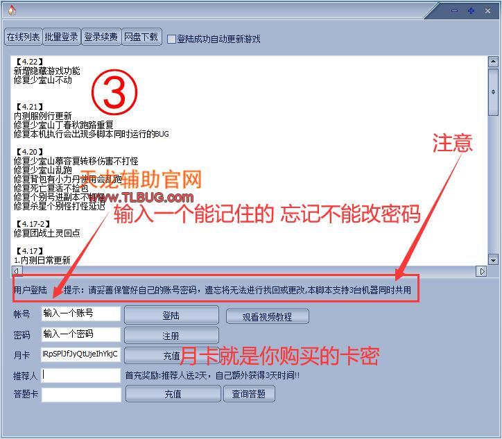 天龙伙伴注册充值教程