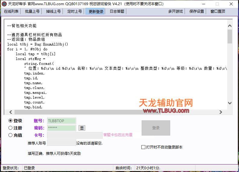 天龙好帮手端口地址用于开发功能