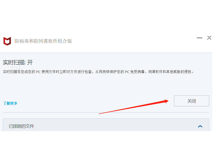 迈克菲McAfee杀毒软件设置信任文件教程