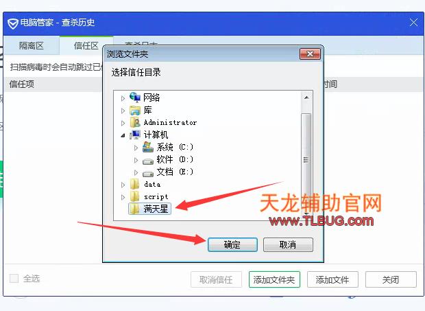 腾讯电脑管家添加信任教程