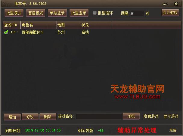 新天龙八部天机脚本功能展示  第11张
