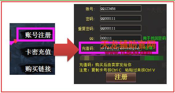天龙天机脚本注册方法