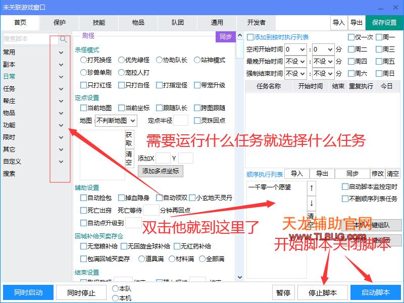 新天龙八部dm脚本新手使用教程(dm就是新版天龙好帮手/助手)  第4张