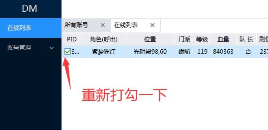 新版天龙助手dm自己写的文本怎么在脚本使用  第4张