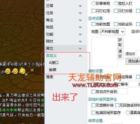 新版天龙助手dm自己写的文本怎么在脚本使用  第5张