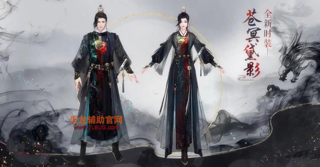 新天龙八部最稀有时装,还未正式上线,官方已经确定即将绝版  第6张
