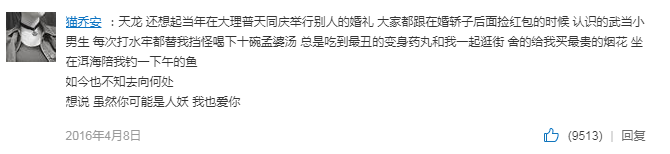 新天龙八部玩家苦寻当年的师傅 8年间玩了十个服务器  第3张