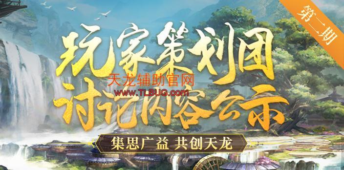 许嵩担任新天龙玩家策划团团长!  第2张